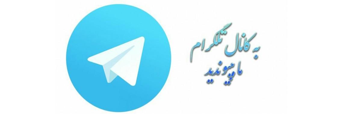 به کانال تلگرامی ما بپیوندید